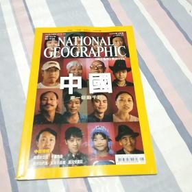 美国国家地理·中文版2008年5月号