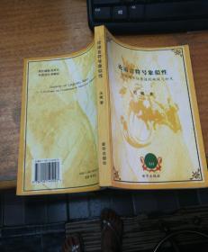 中国农村城镇化进程中的土地配置研究
