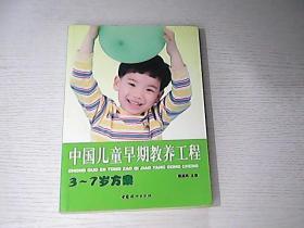 中国儿童早期教养工程:3-7岁方案