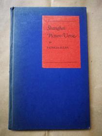 1940年 纸面精装《上海诗画》61页 一诗一画