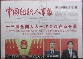 报纸-中国组织人事报2018年3月7日(十三届人大一次会议开幕)