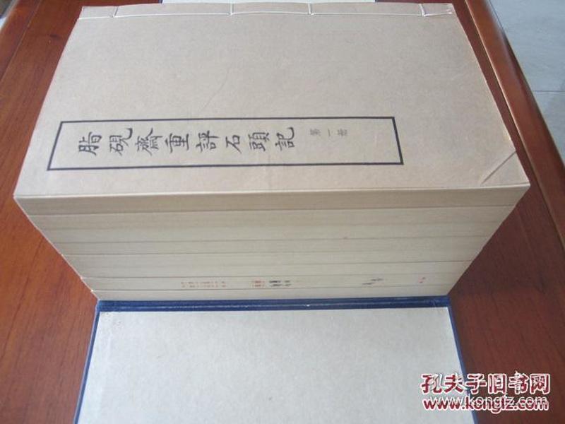 《脂砚斋重评石头记》(庚辰本)人民文学出版社1974年一版一印,线装一函八册全,品佳 !
