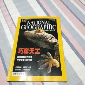 美国国家地理·中文版2008年4月号