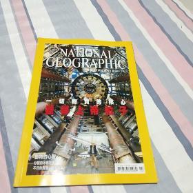 美国国家地理·中文版2008年3月号