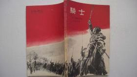 1963年作家出版社出版发行《骑士》(外文译著)一版一印、仅印4000册