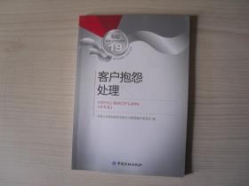 寿险教育训练系列教材19:客户抱怨处理   1-1706