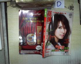 花溪 2011年2月号. ,