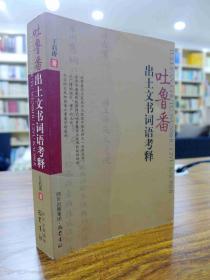 吐鲁番出土文书词语考释—王启涛著 一版一印 原价55元 售价18元