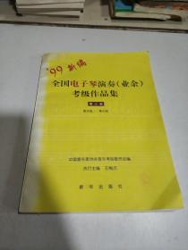 99新编全国电子琴演奏(业余)考级作品集(第3套)(第5级-第7级)
