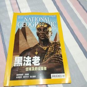 美国国家地理·中文版2008年2月号
