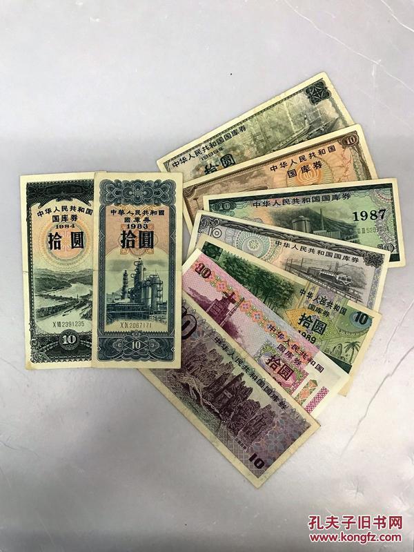 包邮1983年-1991年中华人民共和国国库券10元全套 保真九张一套