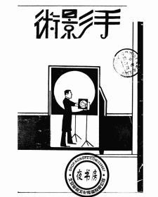 手影术-1933年版-(复印本)-儿童游艺丛书