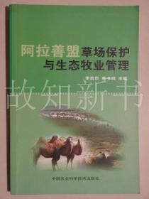 阿拉善盟草场保护与生态牧业管理  (正版现货)