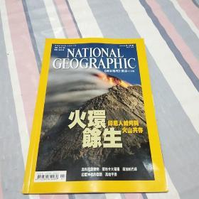 美国国家地理·中文版2008年1月号