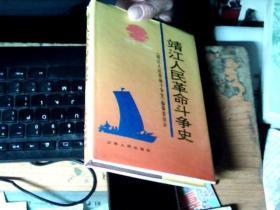 靖江人民革命斗争史:1919~1949        5JJ