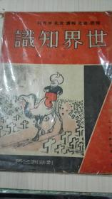 民国  1926年 世界知识画报第6期 杂志