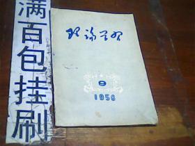 理论学习1956.9