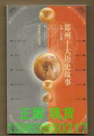 郑州十大历史故事(32开本连环画)