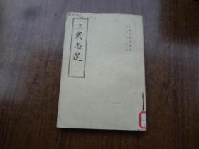 三国志选   馆藏9品   自然旧  62年一版79年6印