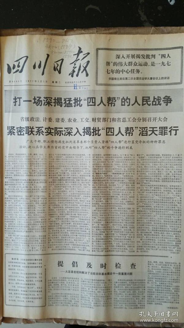 四川日报合订本1977年2月(如果要100本以上的按半价出售,可以议价)