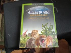 永远的伊甸园:走进珍稀动物世界——世界之门丛书