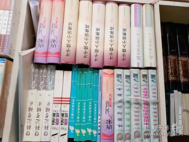 中国工艺美术史 【库存书】图片