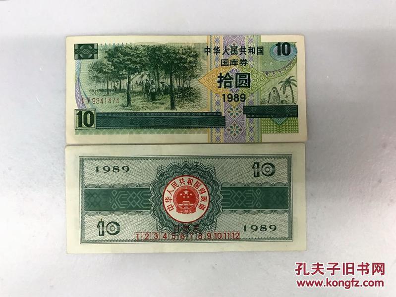 中华人民共和国国库券10元 海南橡胶林 1989年十元国库券保真