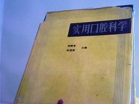 实用口腔科学【代售】