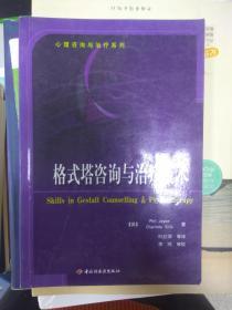 现货~格式塔咨询与治疗技术:心理咨询与治疗系列的新描述 9787501947546