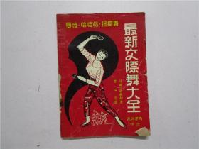 1961年版《最新交际舞大全》原著者 美国.贝尔法兰却 编译者 曾心莲 淡江书局