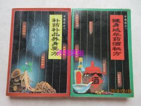 中国药方:健康延年药酒秘方、补药补品养身要方 2本合售