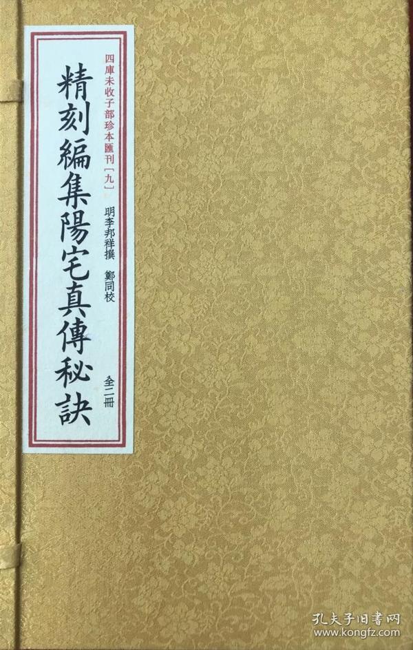 四库未收子部珍本汇刊-9-精刻编集阳宅真传秘诀-线装手工宣-一函二册