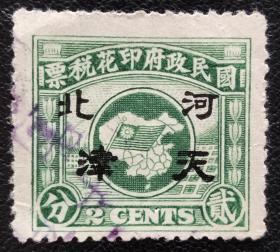 786: 民国财政版版图旗印花税票2分加盖河北天津
