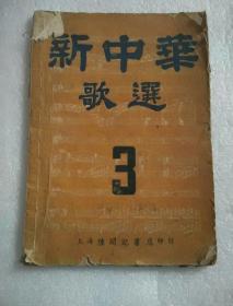 新中华歌选    3