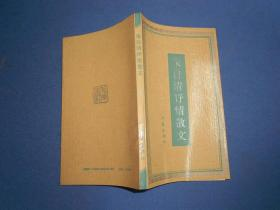 朱自清抒情散文-90年一版一印