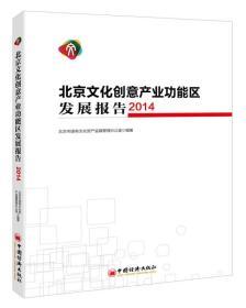 北京文化创意产业功能区发展报告·2014
