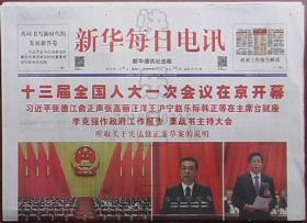 报纸-新华每日电讯2018年3月6日(十三届人大一次会议开幕)