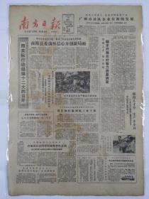 南方日报1982年8月10日(四开四版)南海县委满怀信心开创新局面;发掘人才 知才善用陆丰开展农村智力资源调查;不能用强迫命令的办法去推广良种;