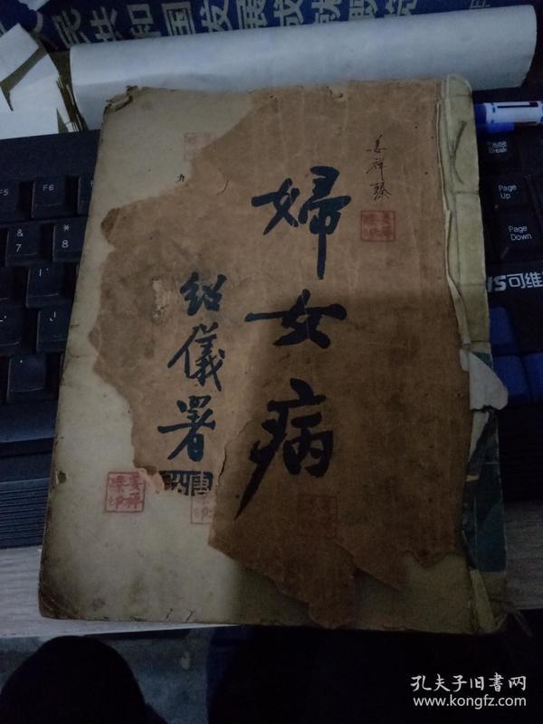 妇女病  中华民国二十年四月三版 封面有残缺