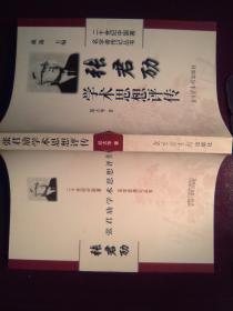 张君劢学术思想评传(二十世纪中国著名学者传记丛书)