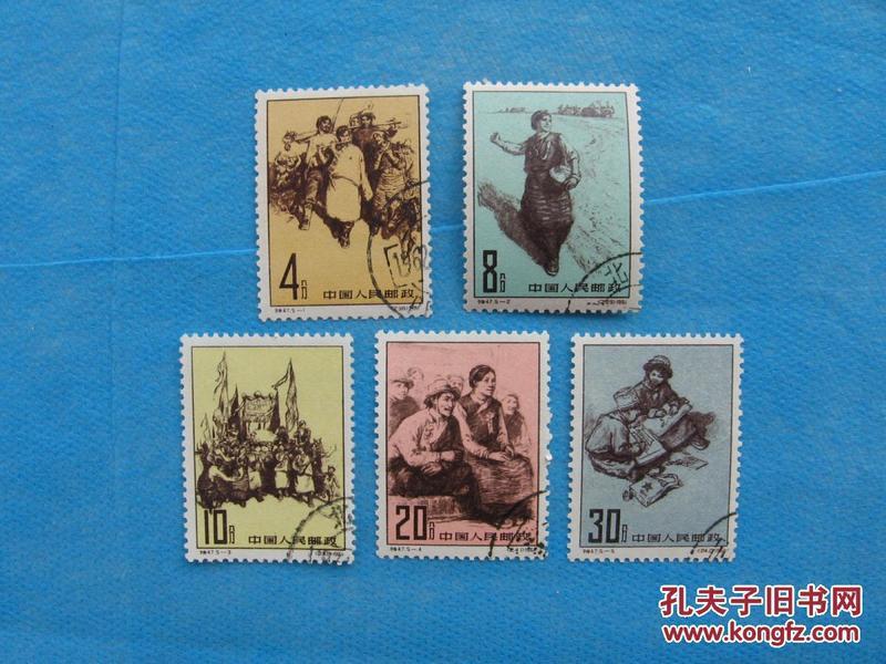 特47西藏人民的新生 1套(顺戳)(邮票)