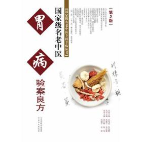 国家级名老中医胃病验案良方(修订本)第二版