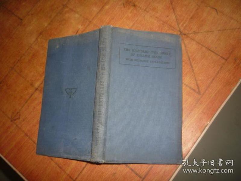 双解标准英文俚语辞典 扉页有比较划线