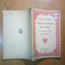 俄文原版乐谱:加路格省俄罗斯民歌