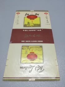 老烟标:中国上海卷烟厂【红灯】 烟标