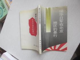 侵华日军在北京地区的暴行