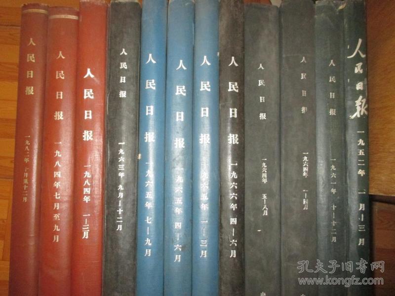 人民日报 (1961年,10-12月)     精装,原报合订本