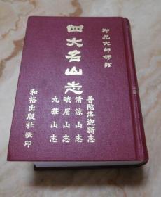 印光大师修订《四大名山志》(精装 )初版