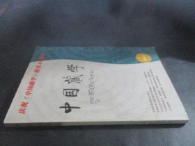 中国藏学 2008