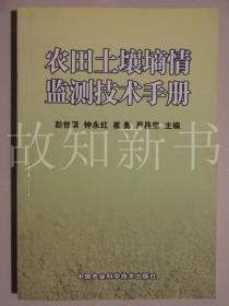 农田土壤墒情监测技术手册  (正版现货)